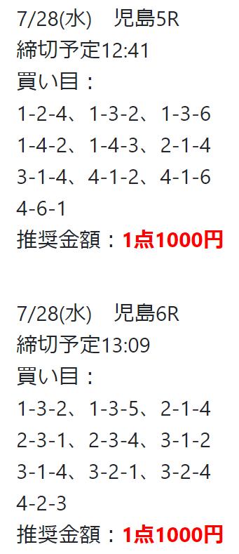 リベロ_無料情報_20210728