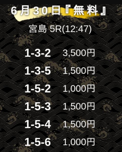 舟王_無料情報_20210630