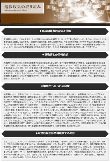 ノースインパクト_情報収集源