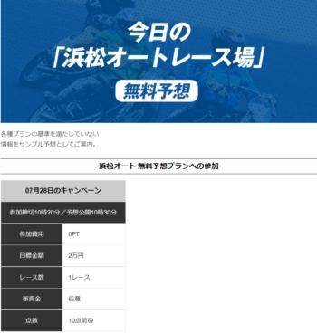 オートレース予想スタート_無料情報