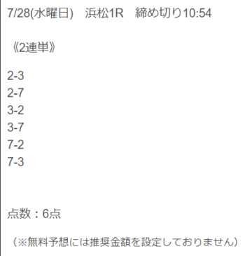 オートレース予想_無料情報_20210728