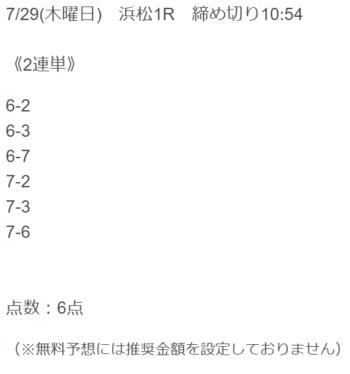 オート予想スタート_無料情報_20210729_浜松