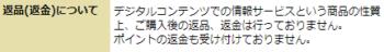 ジャパンボートレースサロン_返品について