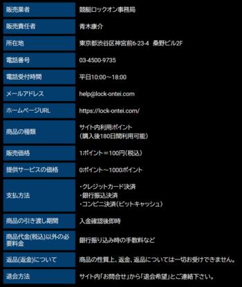 競艇ロックオン_運営情報