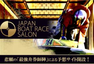 ジャパンボートレースサロン_TOPキャプチャ