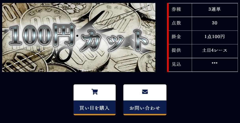 エッジ_有料情報_100円カット