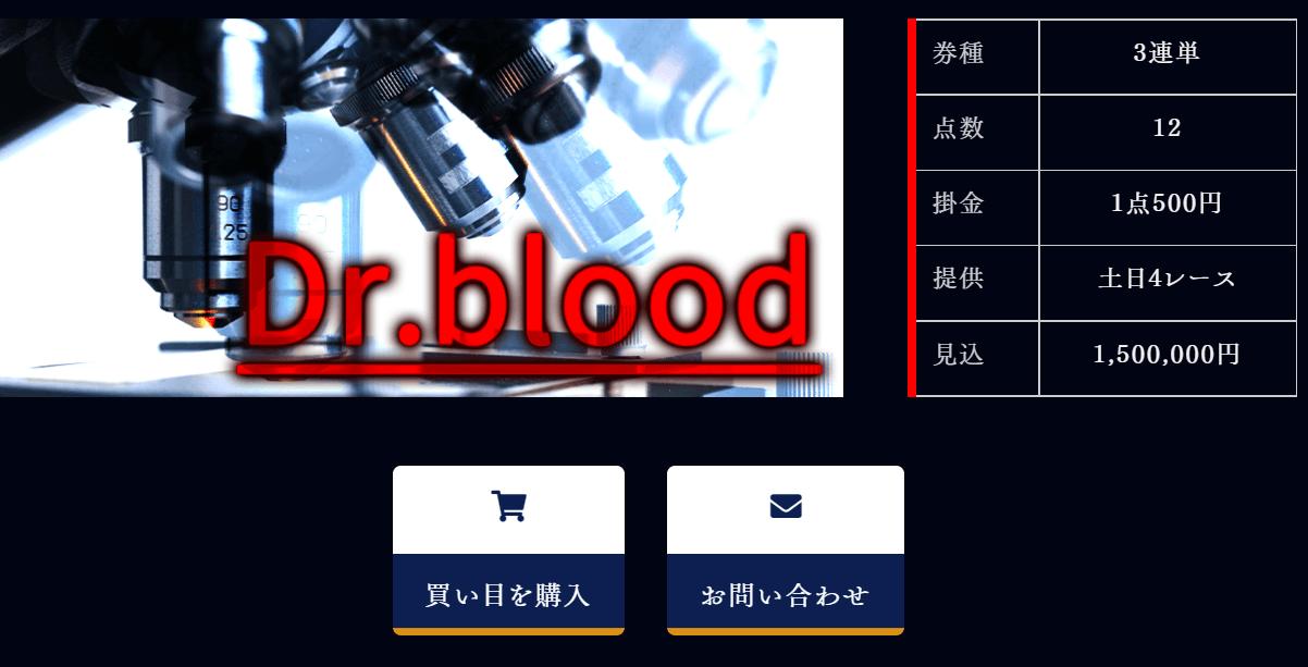エッジ_有料情報_drblood