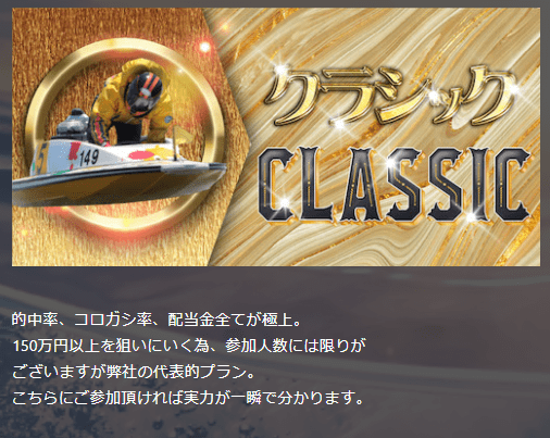 競艇クラシック_有料情報_クラシック
