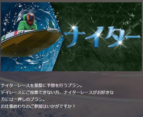 競艇クラシック_有料情報_ナイター