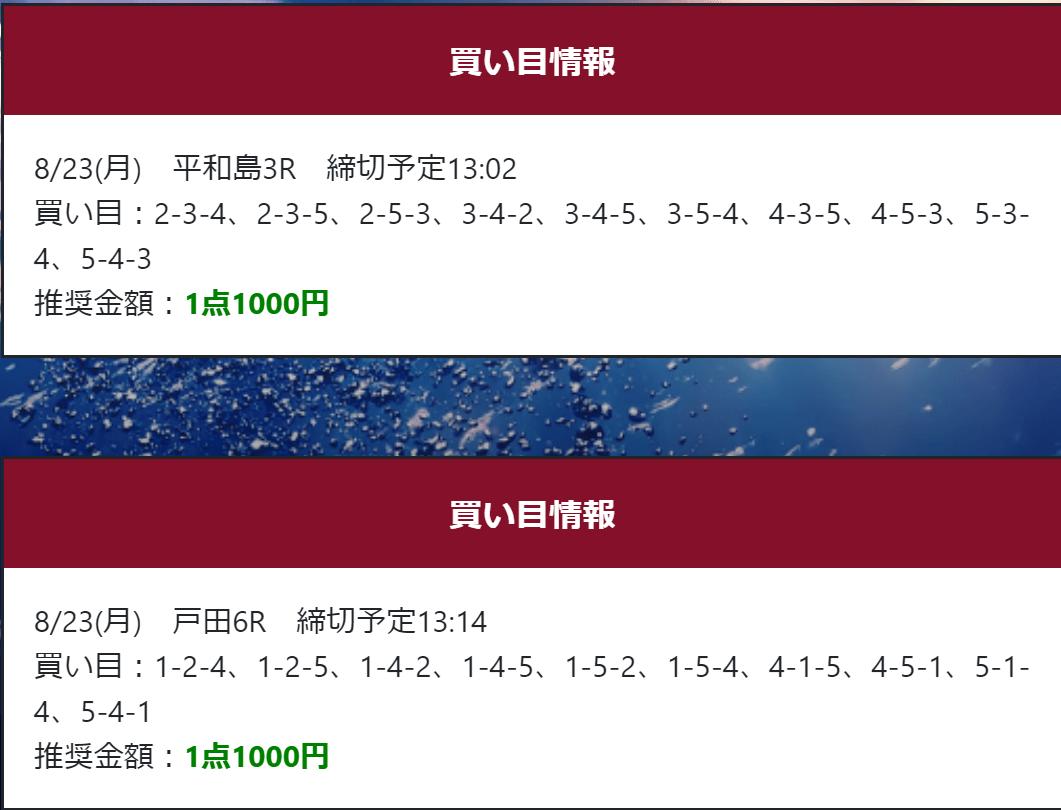 競艇クラシック_無料情報_20210823