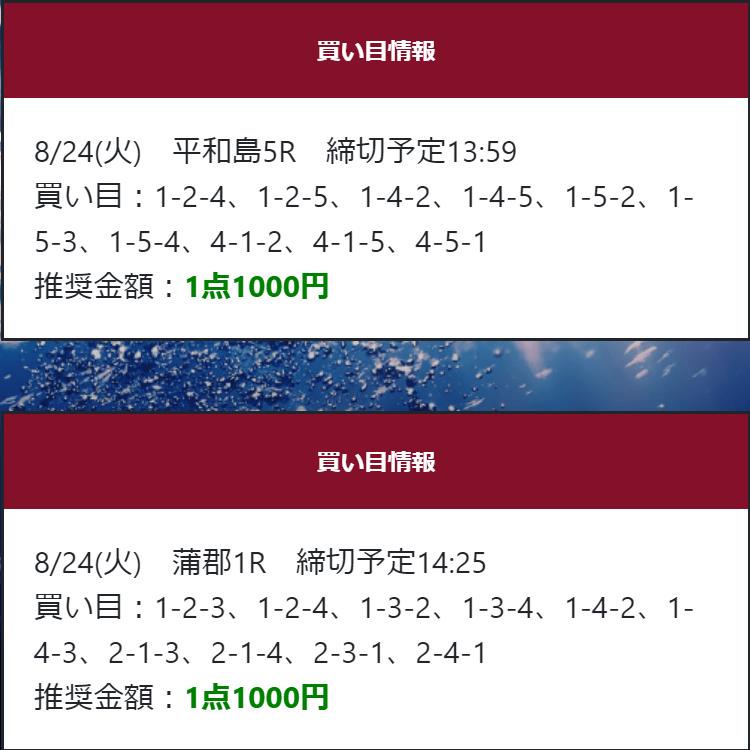 競艇クラシック_無料情報_20210824
