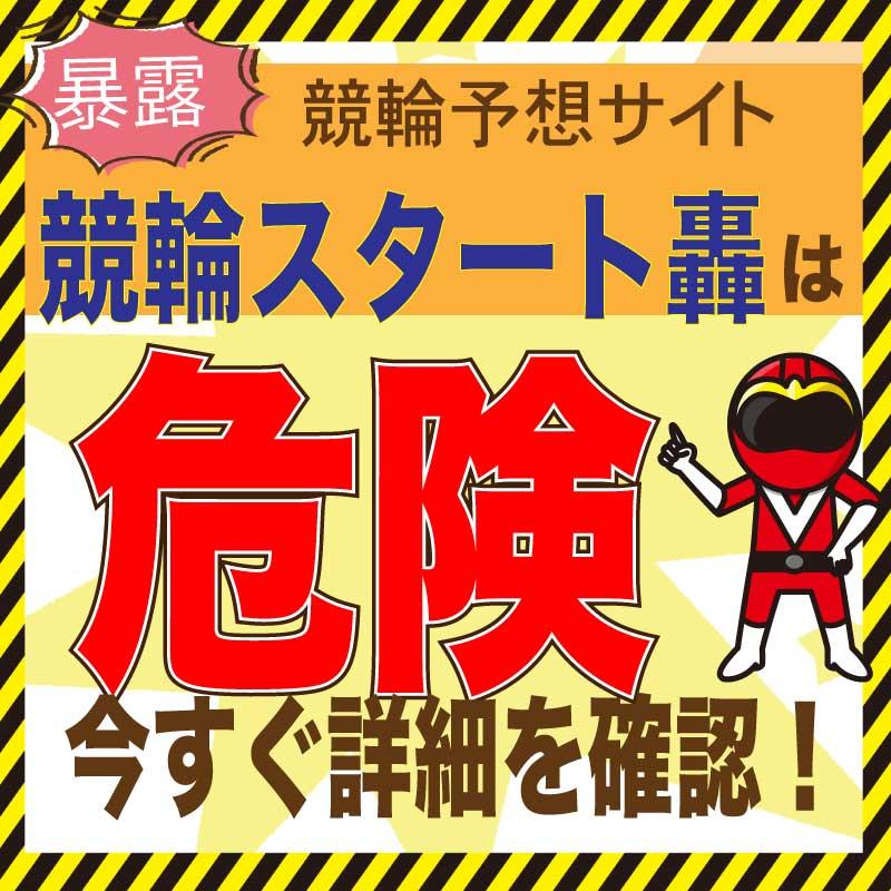 競輪スタート轟_アイコン_悪徳ガチ検証Z