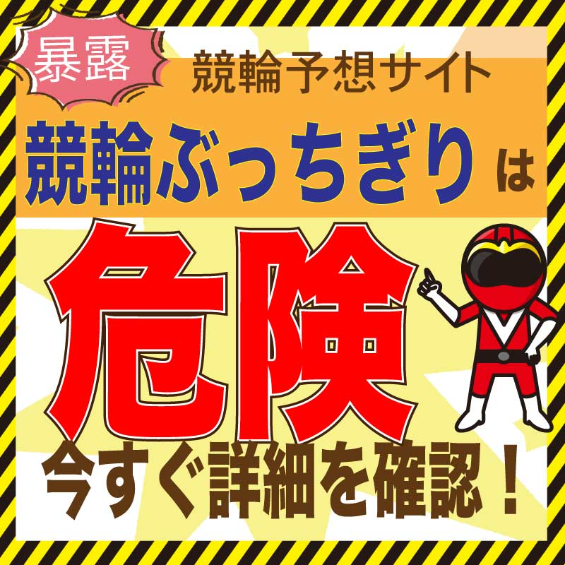 競輪ぶっちぎり_アイコン_悪徳ガチ検証Z