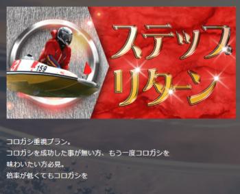 競艇クラシック_有料情報_ステップリターン