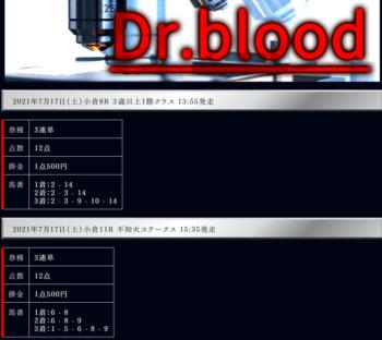 エッジ_有料情報_20210717_drblood