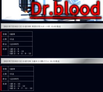 エッジ_有料情報_drblood_20210718