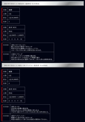エッジ_無料情報_20210703