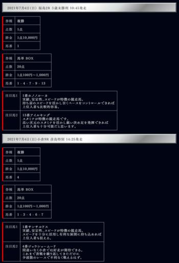 エッジ_無料情報_20210704