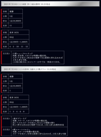 エッジ_無料情報_20210710