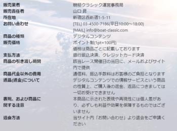 競艇クラシック_運営情報