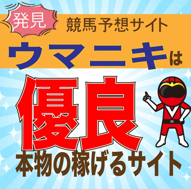 ウマニキ_アイコン画像_悪徳ガチ検証Z