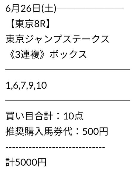 ウマニキ_無料情報_20210626_買い目
