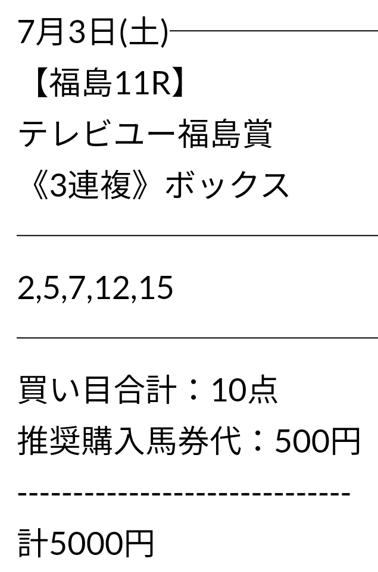 ウマニキ_無料情報_20210703_買い目