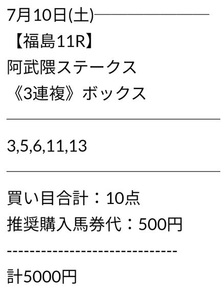 ウマニキ_無料情報_20210710_買い目