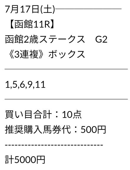 ウマニキ_無料情報_20210717_買い目