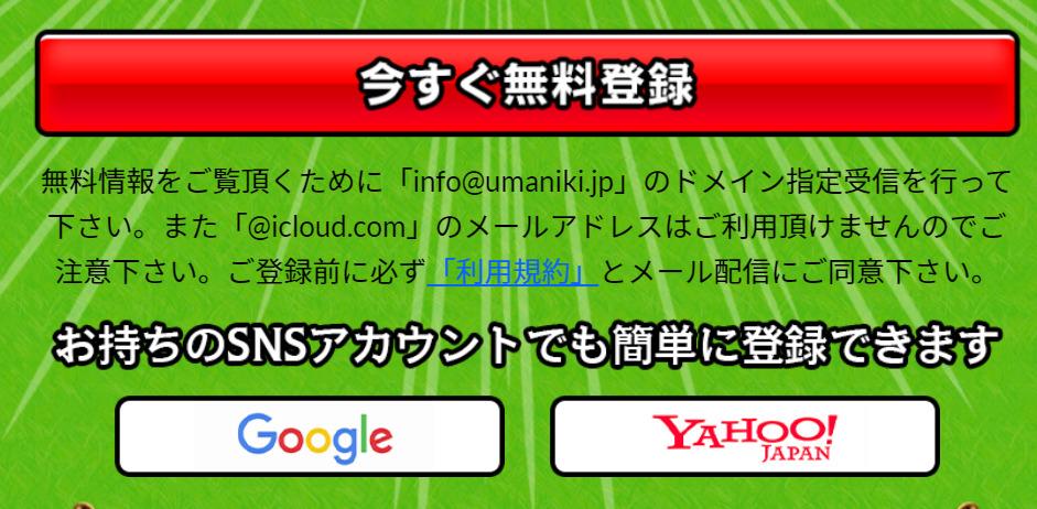 ウマニキ_登録_アドレス入力フォーム