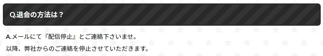 ウマニキ_退会方法