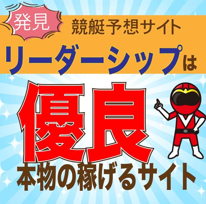リーダーシップ_アイコン_悪徳ガチ検証Z