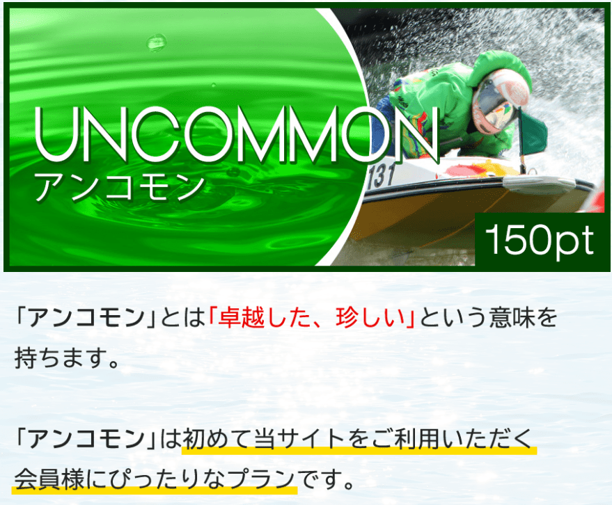 リーダーシップ_有料情報_アンコモン