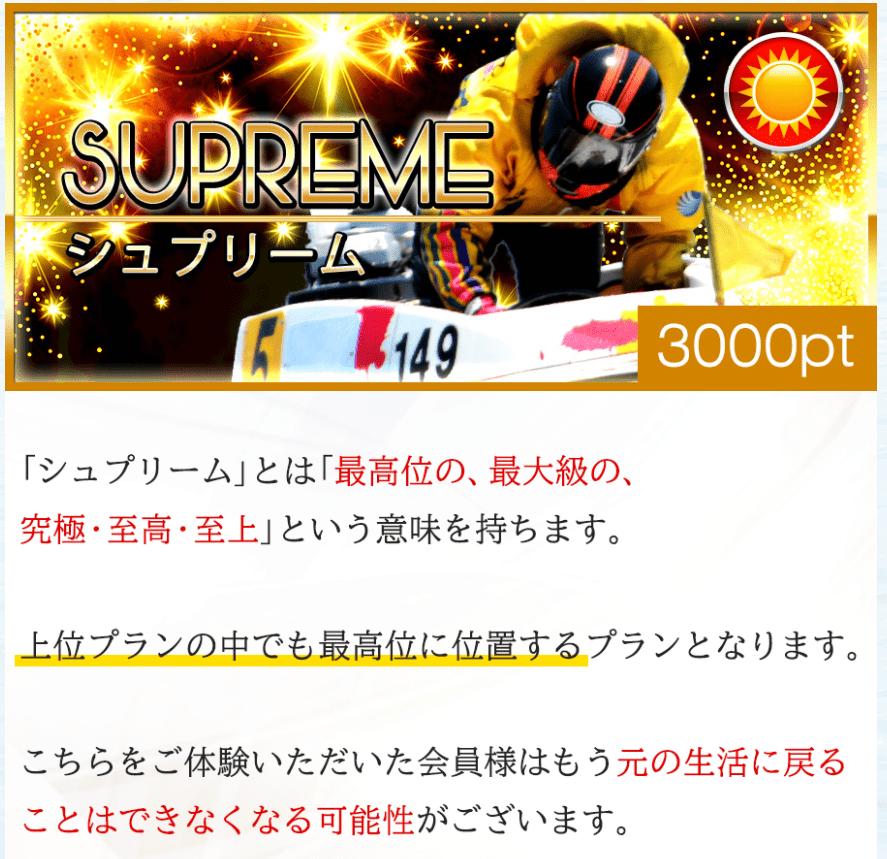 リーダーシップ_有料情報_シュプリーム