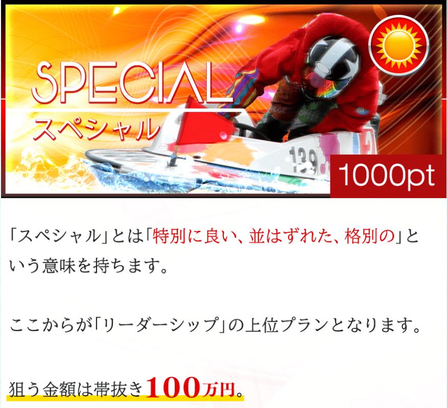 リーダーシップ_有料情報_スペシャル