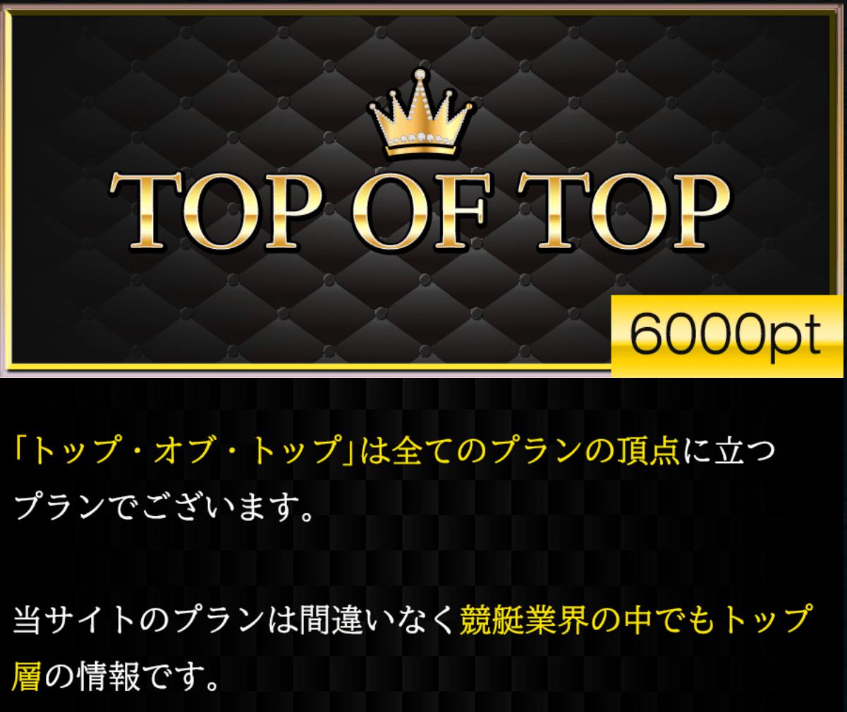リーダーシップ_有料情報_TOP_OF_TOP