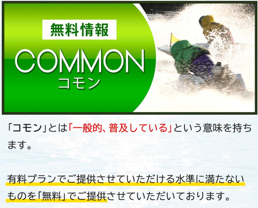 リーダーシップ_無料情報_コモン