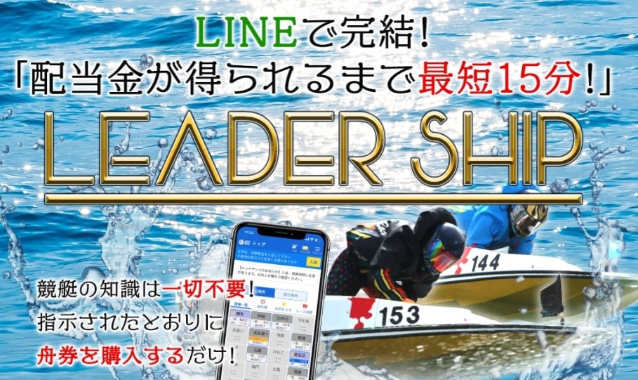 リーダーシップ_TOPキャプチャ