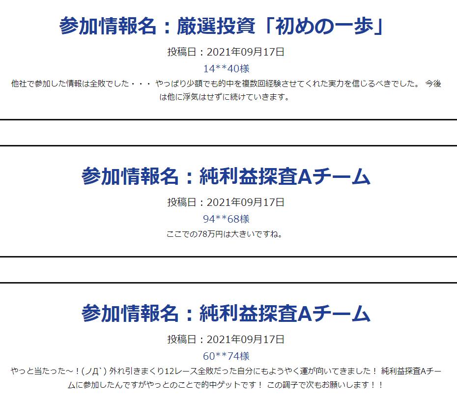 競艇バイキング_口コミ