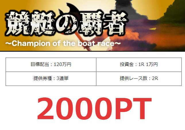競艇バイキング_有料情報_競艇の覇者