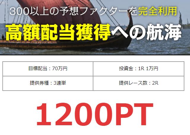 競艇バイキング_有料情報_高額配当獲得への航海