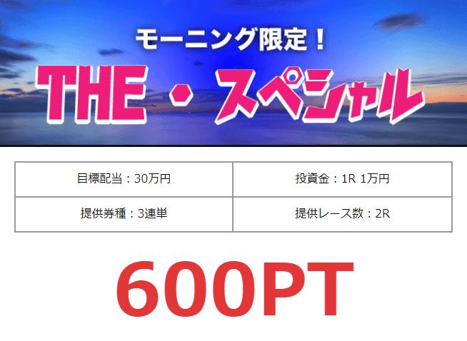 競艇バイキング_有料情報_THEスペシャル