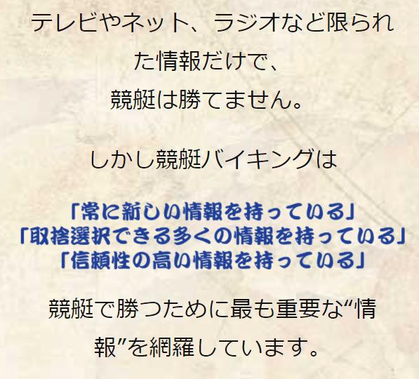 競艇バイキング_特徴01