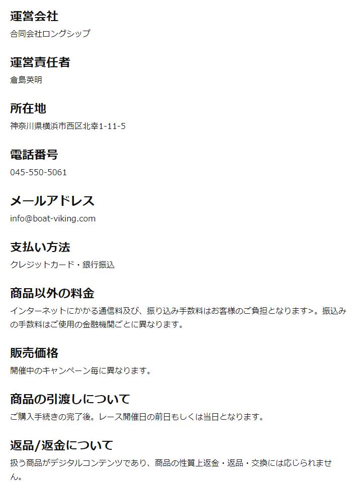 競艇バイキング_運営情報