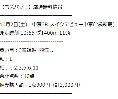 馬ズバ_無料情報_20211002