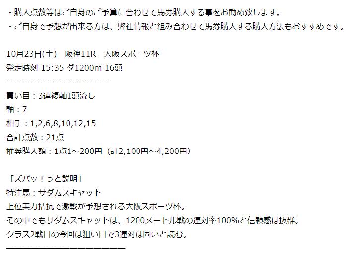 馬ズバ_無料情報_20211023
