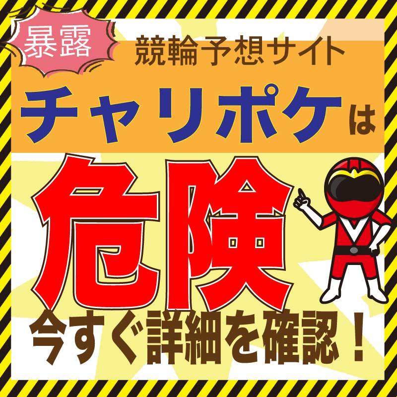 チャリポケ_アイコン_悪徳ガチ検証Z