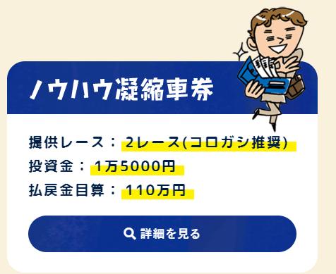 チャリポケ_有料情報_ノウハウ凝縮車券