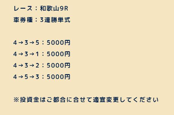チャリポケ_無料情報_20211014