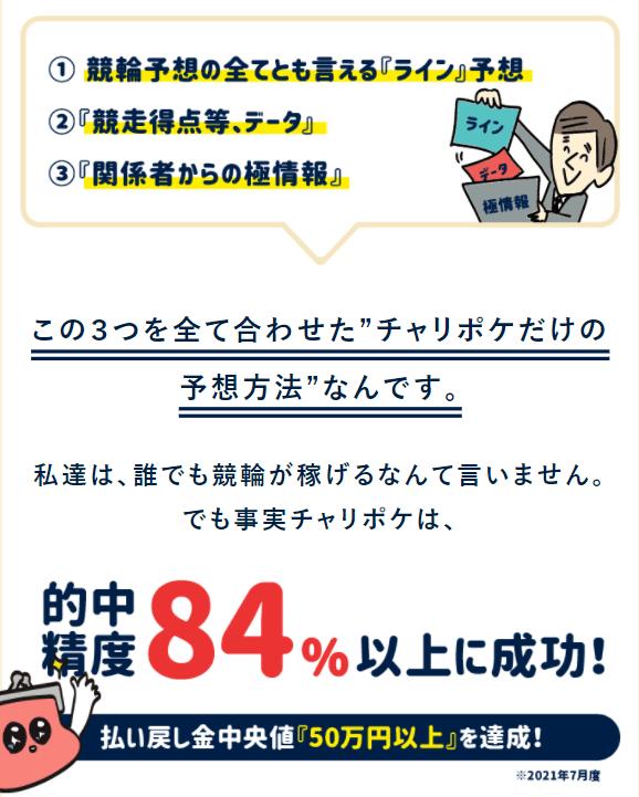 チャリポケ_特徴02